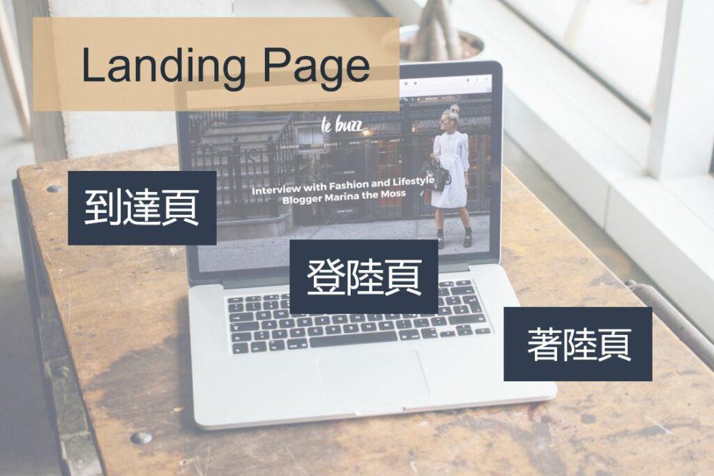 langing page 是什麼