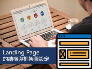 Landing Page的結構與框架圖設定