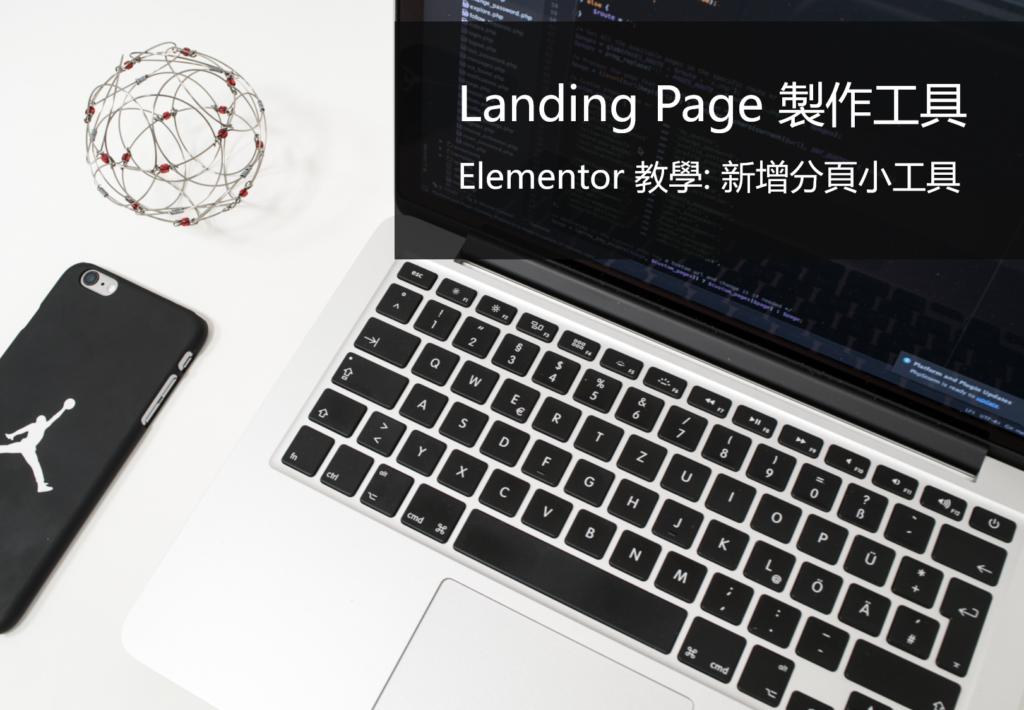 elementor教學_新增分頁小工具