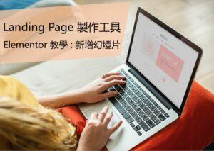 elementor教學_新增幻燈片 wordpress