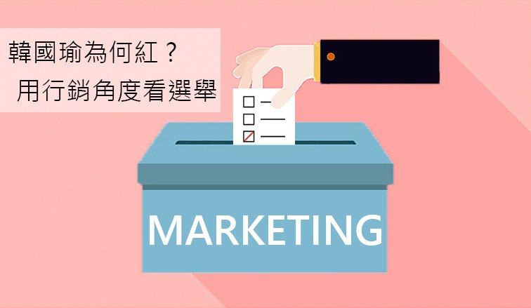選舉,行銷,韓國瑜