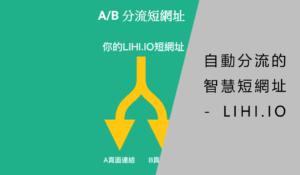 lihi短網址ab test 數位行銷