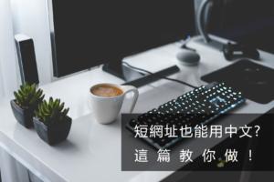 bitly 中文短網址教學 數位行銷