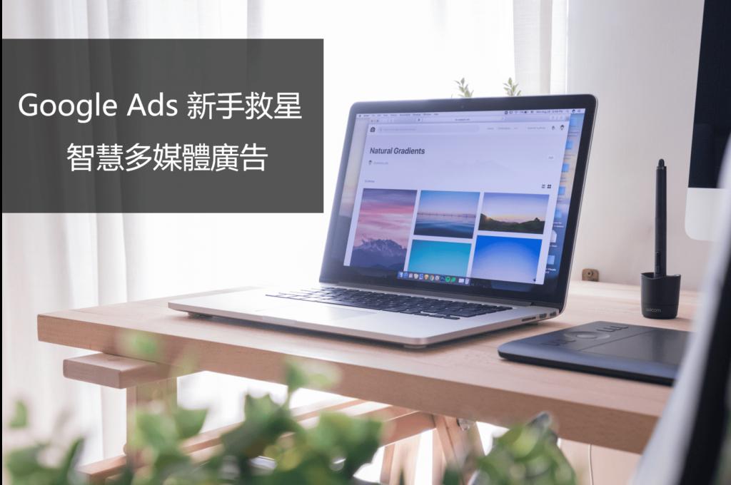 google ads新手救星 智慧多媒體教學