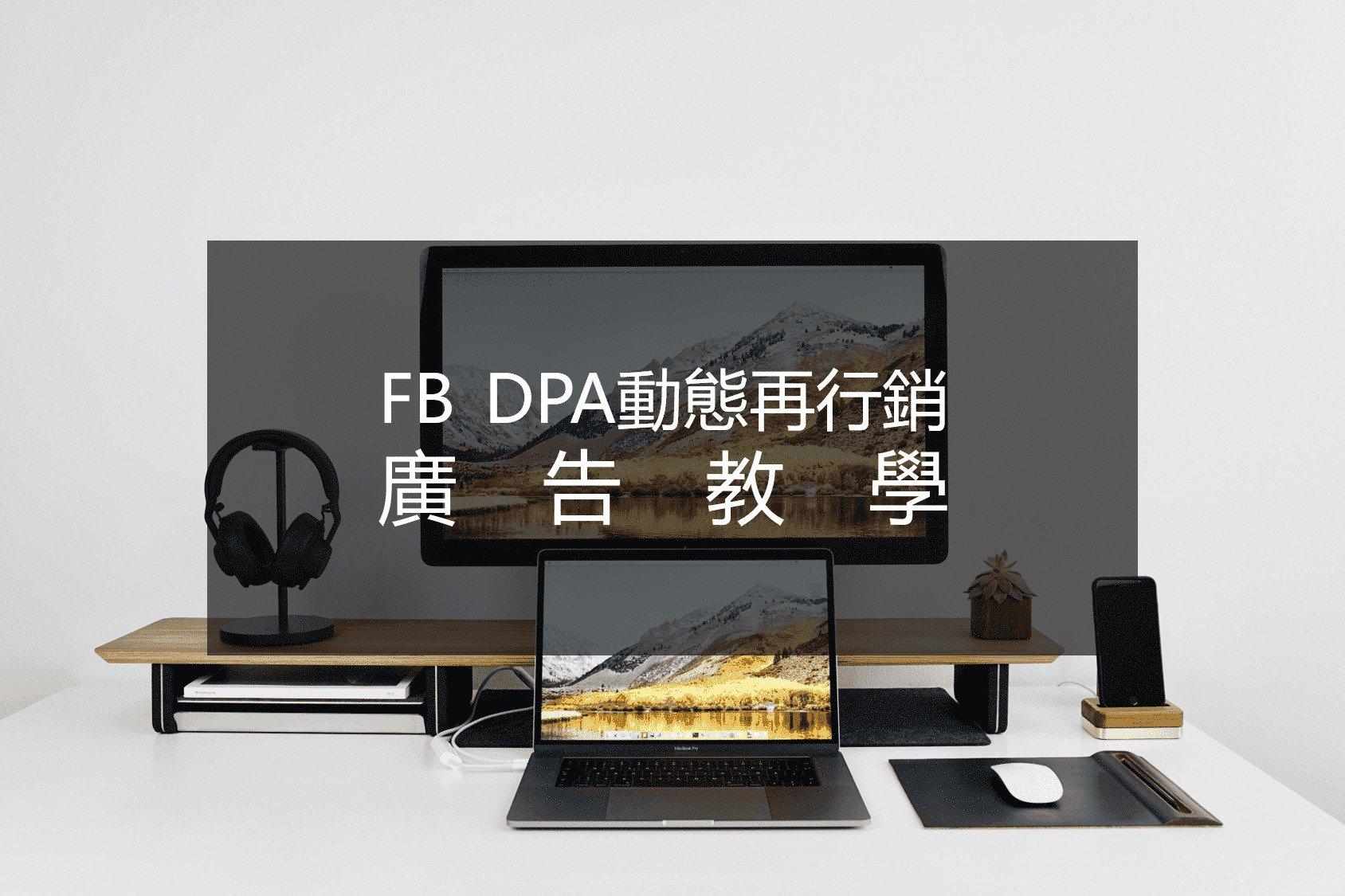 FB DPA動態再行銷廣告教學