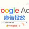 Google Ads廣告投放 | 從零開始的實務應用
