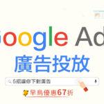 Google Ads廣告投放   從零開始的實務應用